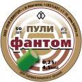 """Пули светошумовые Квинтор """"Фантом"""" (50 шт), 4.5 мм"""