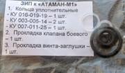 Комплект уплотнительных колец к пистолету «Атаман-М1»